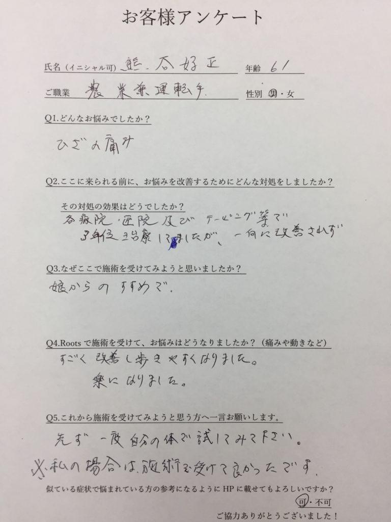 仙台の整体で変形性膝関節症に筋膜を施術するルーツ