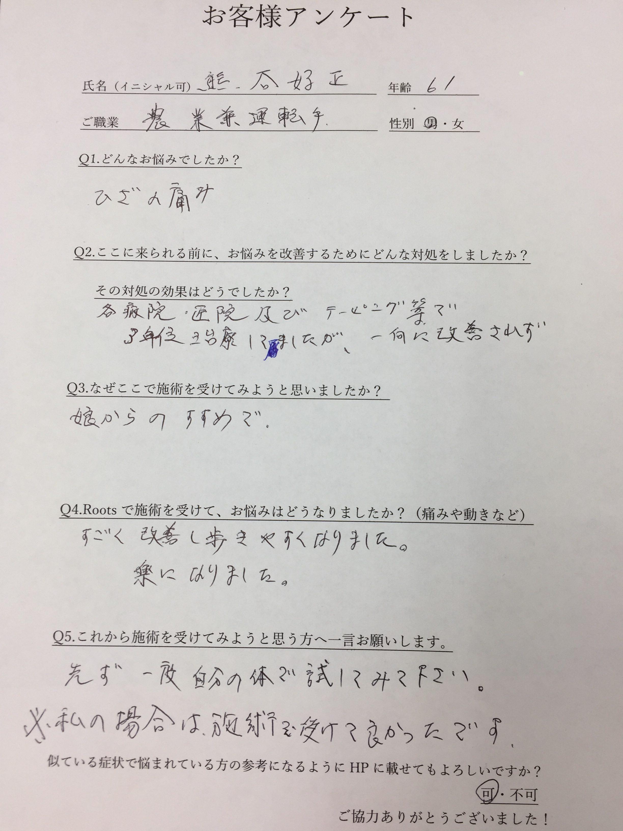 仙台市青葉区の整体で変形性膝関節症を施術した結果