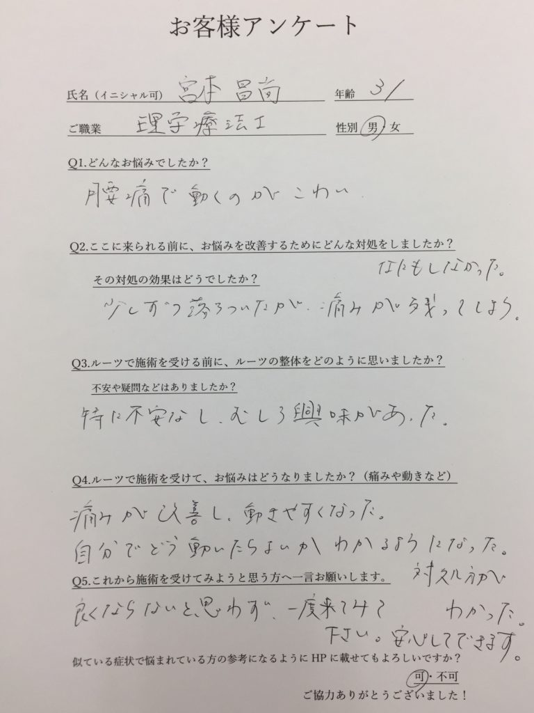 仙台の整体で腰痛に筋膜を施術した結果