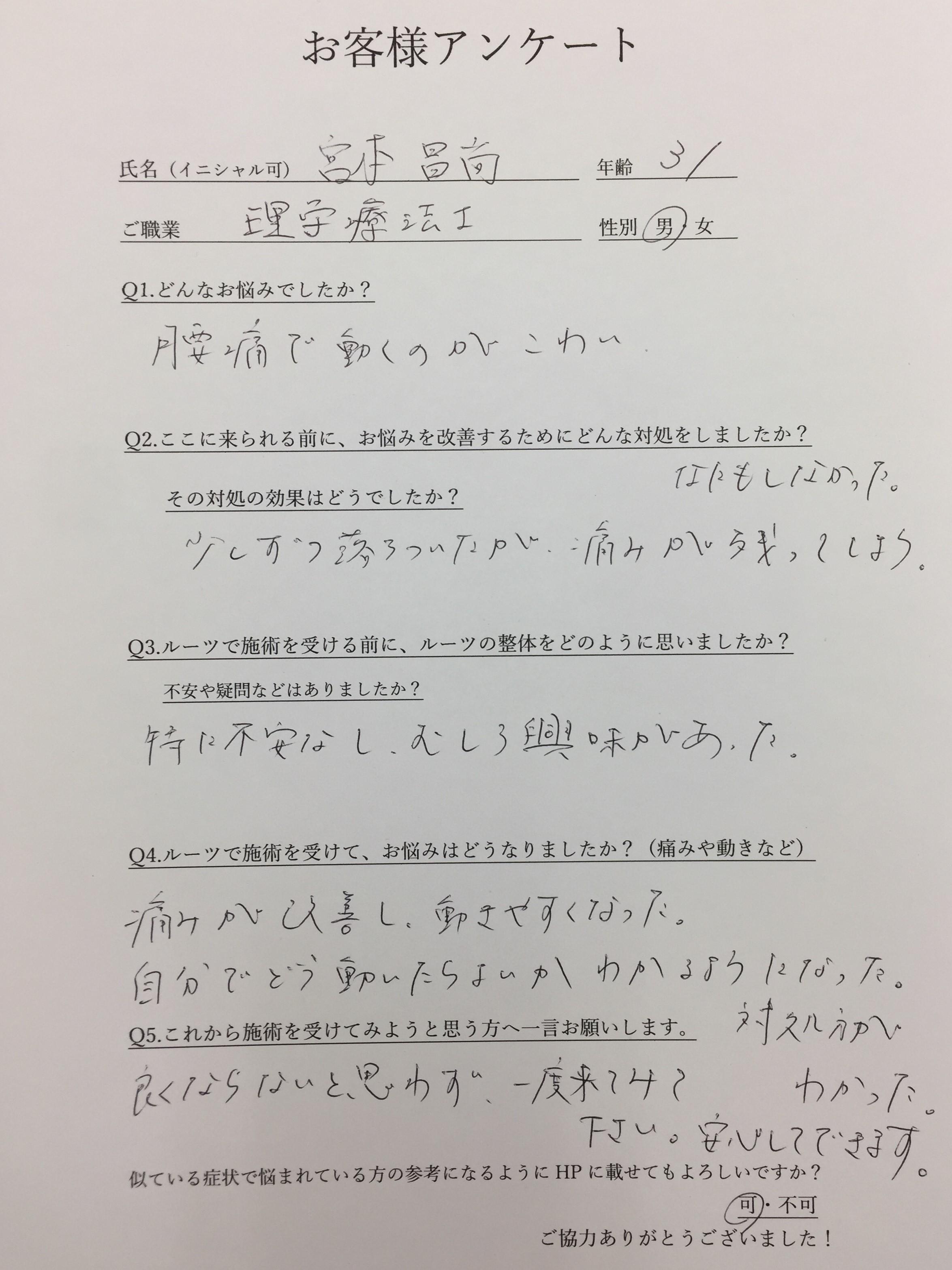 仙台の整体で肩と首の痛みに筋膜を施術するルーツを推薦する理学療法士