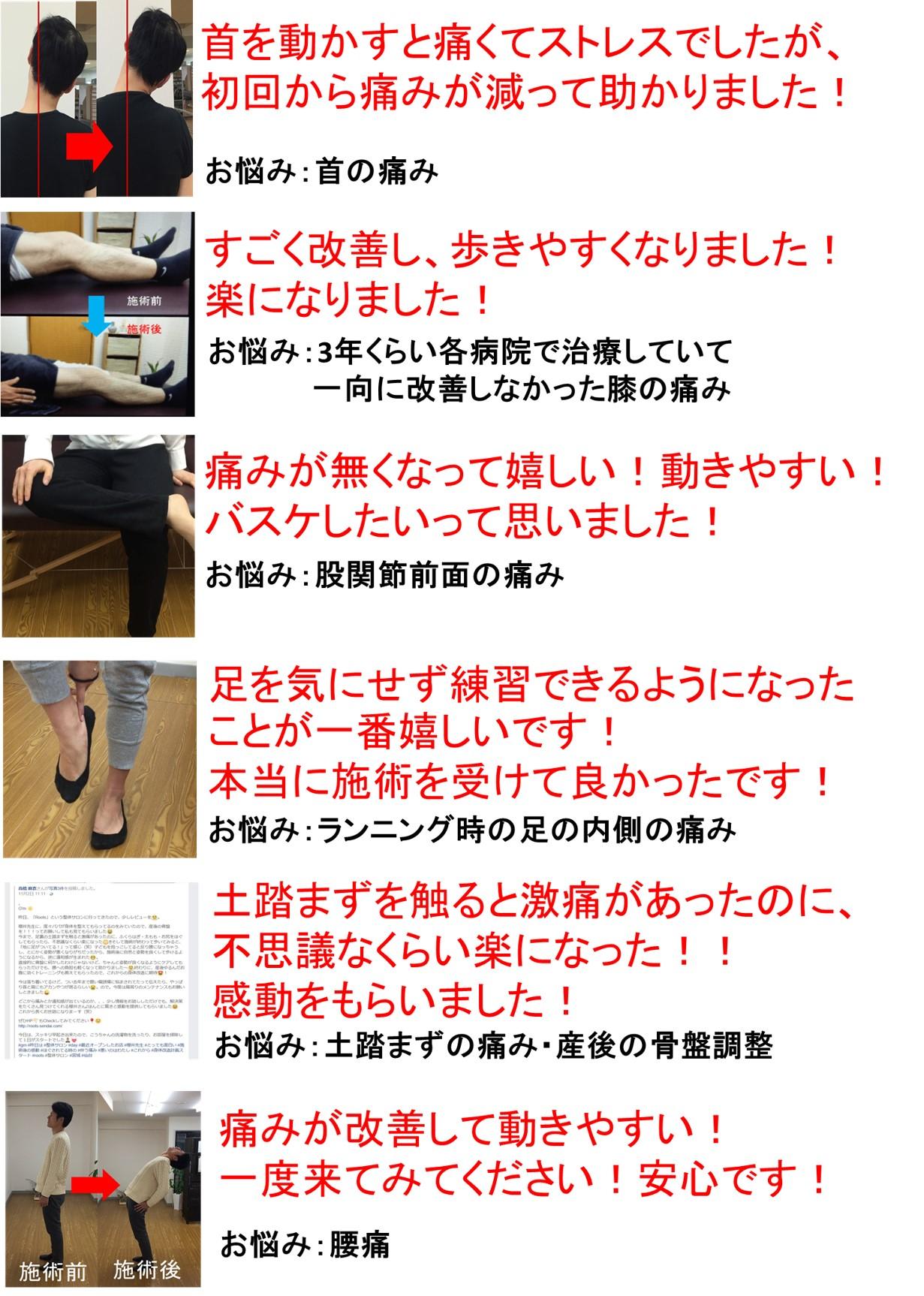 仙台の整体で肩こりに筋膜を施術するルーツ