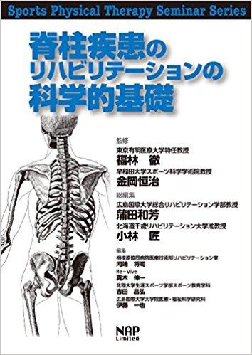 仙台の整体で首の痛みに筋膜を施術するルーツの代表が書いた本
